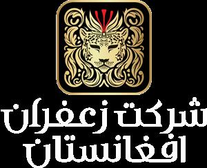 لوگو شرکت زعفران افغانستان