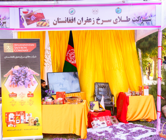 غرفه شرکت زعفران افغانستان